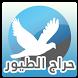 سوق الطيور by IT4DS Co.