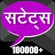 हिंदी सटेट्स - Hindi Status