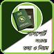 পাসপোর্ট সংক্রান্ত তথ্য ও নিয়ম- Passport Info. by BD Rafsan Apps