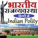 भारतीय राजव्यवस्था - Indian polity by Mahendra Seera