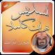السديس قرآن كريم كاملا بدون نت by قرآن كاملا بدون انترنت