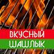 Вкусный Шашлык (Пенза) by Kingo Soft