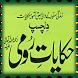 Dilchasp Hakayaat-e-Roomi by Arshman Software Inc.