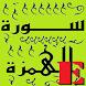 Holy Quraan # 104(Alhomaza) by Ayman Khoshouey