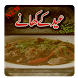 Bakra Eid Reshmi Kabab Recipes