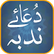 Dua e Nudba with Urdu,English Translations by FconeSolutions