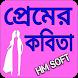 ভালোবাসার ও প্রেমের কবিতা by Hm Soft