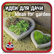 Ideas for garden by Зоя Пермякова