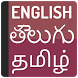English to Tegulu Translator - Tamil dictionary by DualDictionary