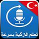 تعلم التركية بسرعة بدون معلم by simodevapp93