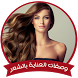 وصفات العناية بالشعر خلطات لتطويل وتنعيم الشعر by sohaCode