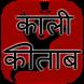 Kali Kitab by Info developer