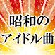 昭和のアイドルソング~中高年更年期向け×認知症予防歌謡曲アプリ~