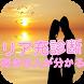リア充診断★好きな人がわかる 無料恋愛アプリ/心理テスト by ONIGIRI