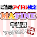 ご当地アイドル検定 MAFINE version by Ounet