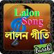 লালনের গানের (Bangla Song) by BuraQ