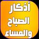 أذكار المسلم - الصباح والمساء by Mizoxi
