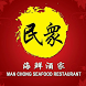 Man Chong Seafood Restaurant by CP Mobile