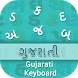Gujarati Input Keyboard by GrowUp Infotech