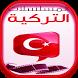 مسلسلات-تركية-مدبلجة-Simulator by AKAMIDEV
