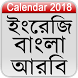 Calendar 2018 (English,Bangla,Arabic) by TA Softbd