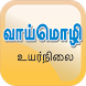 Tamil Oral Exam Guide by Marshall Cavendish Education Pte Ltd