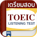 เตรียมสอบ TOEIC - Listening