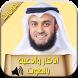 Muslim Azkar - اذكار المسلم by Spirit App00