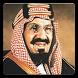 روائع الملك عبدالعزيز ال سعود by Arab Apps