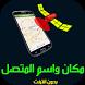 كشف مكان واسم المتصل - Prank by hala idrissi