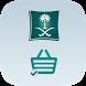 تقديم بلاغ مخالفة تجارية by Ministry of Commerce & Industry (KSA)