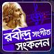 রবীন্দ্র সঙ্গীত সংকোলন - Robindro songit songkolon by APPSforever