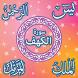 Quran Pak 5 Surah Offline by Zeshaan Tech Software Solutions