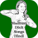 Madhuri Dixit Songs Hindi by SUN APPS