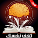 ثقف نفسك | Thaqaf nafsak by hicham soubki