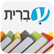 עברית by Yedioth Information Technologies