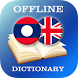 Lao-English Dictionary by AllDict
