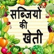 सब्जियों की खेती - Farming of vegetables in Hindi by Mahendra Seera