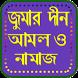 জুমার ~ নামাজ by Asian App Store