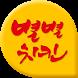 치킨점창업 별별치킨! by Socialcamp