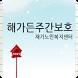 해가든주간보호(재가노인복지센터) by 티에스솔루션
