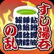 Rebellion of Sushi Yunomi by Coretech Inc.