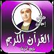 القرآن بدون نت مصطفى إسماعيل by islamic application