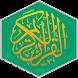القرآن الكريم وقف وصدقة جارية عن اسماعيل محمد by Sadaqa Garea