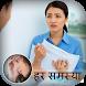 Samasya Aur Samadhan by Tharki Apps