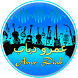 أغاني عمرو دياب كاملة by June Music Studio