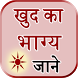 Khud Ka Bhavisya Jane by minixam