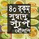 ৪০ রকম বিদেশী সুস্বাদু স্যুপ রেসিপি by Recipes