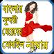 বাংলার সুন্দরী মেয়েদের মোবাইল নাম্বার by Sun Star App