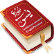 Surah Yaseen with urdu and english translation